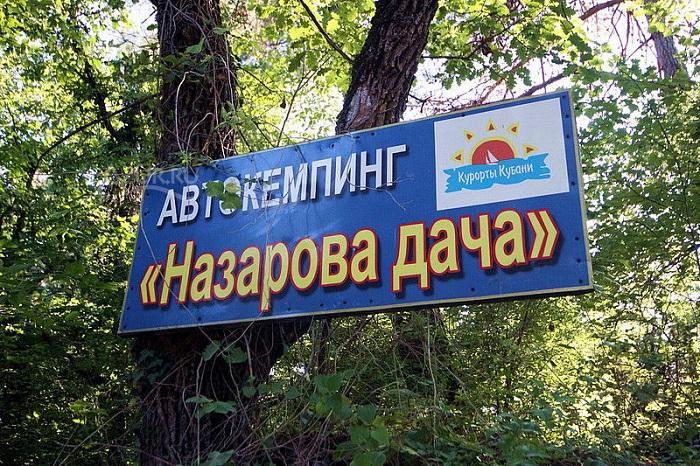Кемпинг Назарова Дача