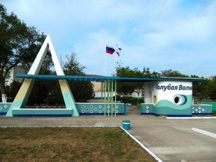 Лагерь «Голубая волна»