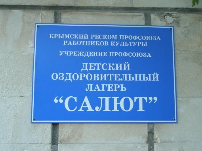лагерь салют евпатория9